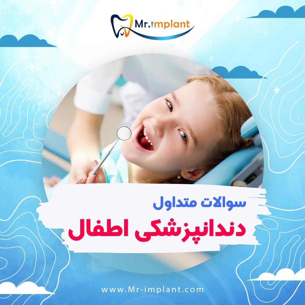 سوالات متداول دندان پزشکی اطفال